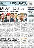 日経ヴェリタス 2015年4月5日号