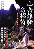 山岳修験への招待―霊山と修行体験 (新人物ブックス)