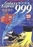 銀河鉄道999 (20) (ビッグコミックスゴールド)