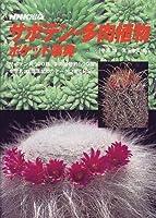 サボテン・多肉植物ポケット事典