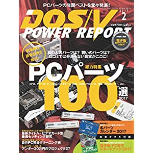 DOS/V POWER REPORT (ドスブイパワーレポート)  2017年2月号[雑誌] Kindle版