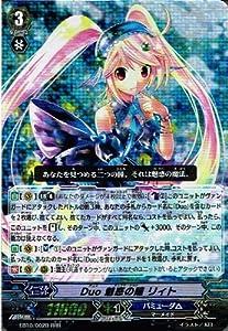 Duo 魅惑の瞳 リィト?? RRR 黒 ヴァンガード 歌姫の二重奏 eb10-002b