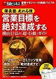 課長塾 売れる課 営業目標を絶対達成する 横山信弘の「超・行動」ガイド