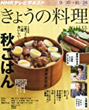 NHK きょうの料理 2013年 10月号 [雑誌]