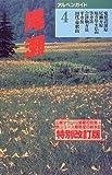 尾瀬—笠ガ岳・会津駒・平ガ岳 (アルペンガイド)