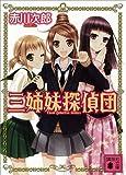 三姉妹探偵団(1) (講談社文庫)