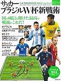 サッカーブラジルW杯新戦術 2014 国の威信を賭けた最高の戦術がこれだ! (SEIBIDO MOOK)