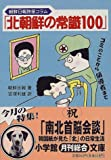 朝鮮日報熱筆コラム「北朝鮮の常識100」 (小学館文庫)
