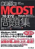 徹底攻略 MCDST 問題集 [70-272]対応 (ITプロ/ITエンジニアのための徹底攻略)