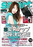 smart (スマート) 2009年 08月号 [雑誌]