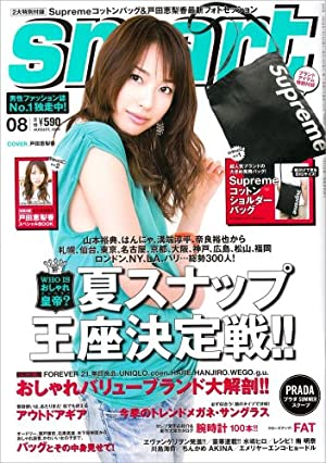 smart (スマート) 2009年 08月号 雑誌