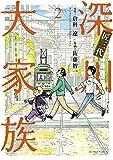 匠三代 深川大家族 2 (ビッグコミックス)
