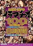 強制 凌辱イラマチオ100人BEST8時間 [DVD]