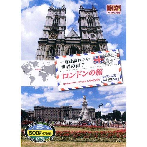 一度は訪れたい世界の街 ロンドンの旅 イギリス RCD-5807 [DVD]