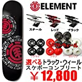ELEMENT(エレメント) ケース+レンチ付 スケボーコンプリート DISPERSION 7.75インチ + トラック3色 +ウィール3色 (スケボーケースとT型レンチ付) スケートボード ソフト/ブラック56mm ディープレッドトラック