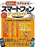 480円でスグわかるスマートフォン2015 (100%ムックシリーズ)