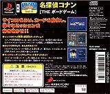 SIMPLEキャラクター2000シリーズVol.11 名探偵コナンTHEボードゲーム