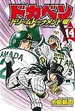 ドカベン ドリームトーナメント編 14 (少年チャンピオン・コミックス)