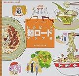 レシピ・ド麺ロード アジア編