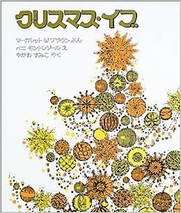 クリスマス・イブ JP Oversized – November 1, 2003