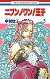 ニブンノワン!王子 5 (花とゆめコミックス)