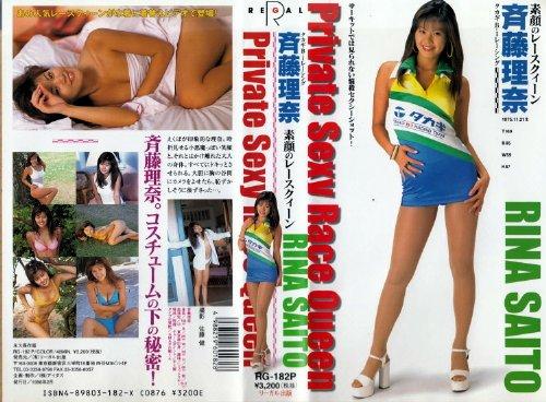 素顔のレースクイーン 斉藤理奈 [VHS]