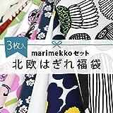 marimekko(マリメッコ) 北欧 生地 はぎれ 福袋 marimekko(マリメッコ) セット 3枚1組  ハギレ 布 生地 カットクロス