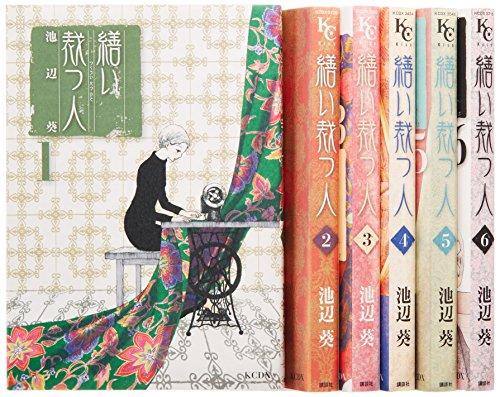 繕い裁つ人 コミック 全6巻完結セット