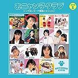 おニャン子クラブ(結成30周年記念) シングルレコード復刻ニャンニャン[通常盤]1