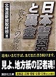 日本警察と裏金—底なしの腐敗 (講談社文庫)