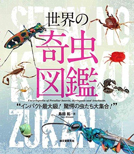 世界の奇虫図鑑: インパクト最大級! 驚愕の虫たち大集合!