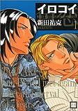 イロコイ 1 (1) (花音コミックス)