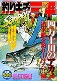 釣りキチ三平 四万十川のアカメ 潜水艦を釣り上げろ!!編 (講談社プラチナコミックス)