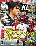 WORLD SOCCER KING (ワールドサッカーキング) 2012年 4/19号 [雑誌]