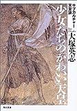 少女たちの「かわいい」天皇―サブカルチャー天皇論 (角川文庫)