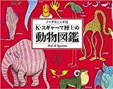 ノーダリニッチ島 K・スギャーマ博士の動物図鑑 / K・スギャーマ のシリーズ情報を見る