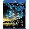 バーチャル・プラネタリウム フルハイビジョンで愉しむ「全天88星座」の世界(Blu-ray Disc)