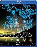 シンフォレストBlu-ray バーチャル・プラネタリウム フルハイビジョンで愉しむ「全天88星座」の世界