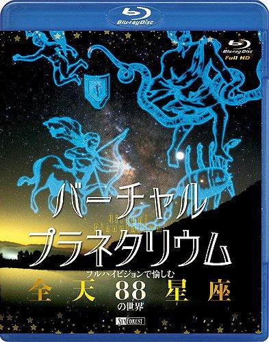 バーチャル・プラネタリウム フルハイビジョンで愉しむ「全天88星座」の世界