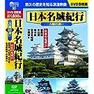 日本名城紀行〈古城の誘い〉