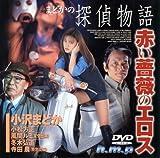 まどかの探偵物語 赤い薔薇のエロス [DVD]