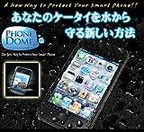 iPhone4 / 4S用 防水カーバー PhoneDome