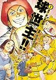 球世主!!(1) (アクションコミックス)