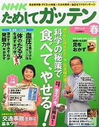 NHK ためしてガッテン 2012年 05月号 [雑誌]