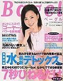 Bagel (ベーグル) 2006年 07月号 [雑誌]