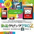 ����_�r���O PRO2 Mac�� [�_�E�����[�h]