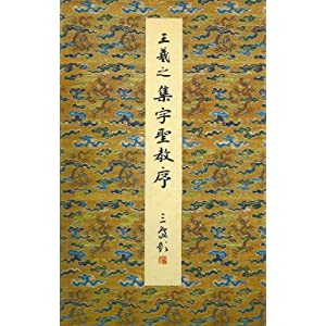 集字聖教序 (1985年) (原色法帖選〈3〉)