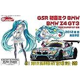 1/24 GSR 初音ミク BMW (BMW Z4 GT3) 2012 SUPER GT 仕様
