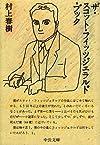 ザ・スコット・フィッツジェラルド・ブック (中公文庫)