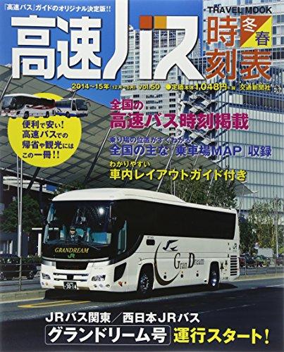 高速バス時刻表 2014~15年冬・春号 (トラベルムック)